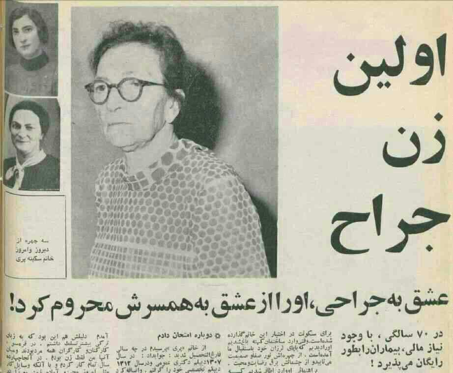 اولین جراح زن ایرانی